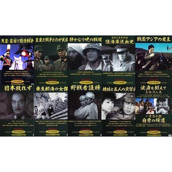 新東宝映画日本名画遺産戦争映画...