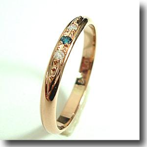 【ブルーダイヤ ピンクゴールド リング】人気のピンクゴールド 【刻印・文字彫り無料】結婚指輪 マリッジリング 記念日 ギフト 指輪 ring