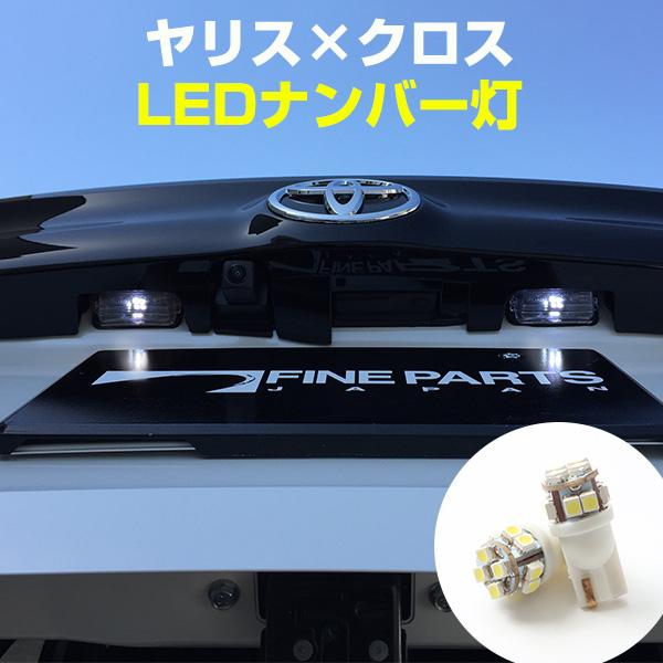 安心と信頼 ヤリスクロス対応 ナンバー灯適合型式:MXPB10 送料無料 ヤリスクロス ナンバー灯 YARIS お得セット CROSS ライセンスランプ T10 簡単取付 ナンバーランプ LED ホワイト ナンバー球 ライセンス球 ポジションライト パーツ 白