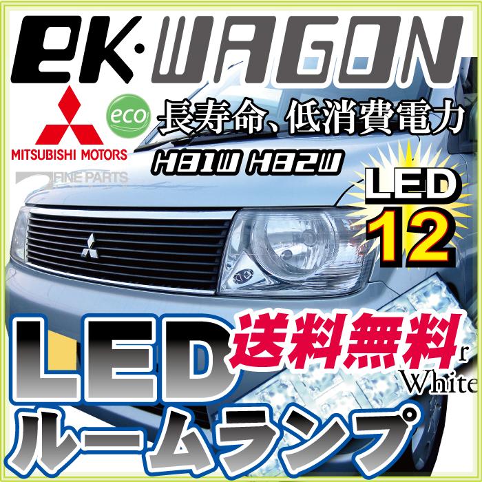 ekワゴン ルームランプ 送料無料 センター 全国一律送料無料 保証期間6ヶ月 ルームライト H81W 海外輸入 H82WLEDルームランプイーケーワゴン室内灯三菱パーツ内装パーツLEDライトホワイト白LED化カー用品