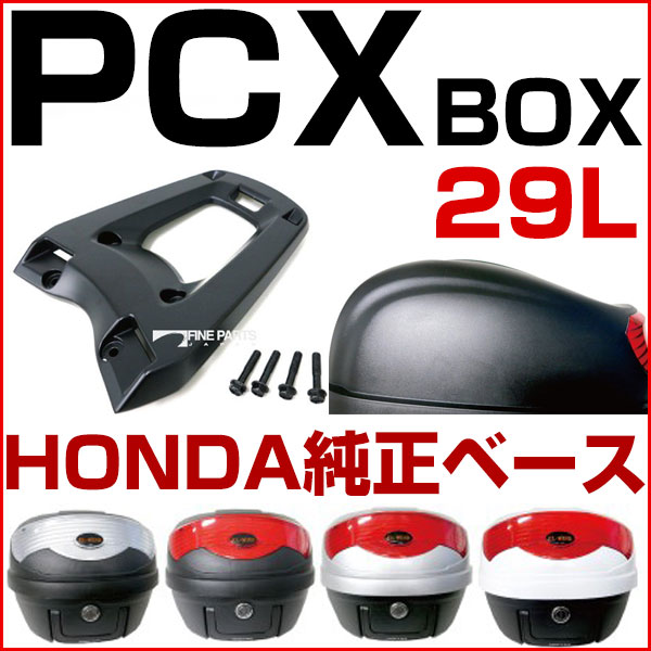 ホンダ PCXップボックス取付ベース H08L70-KWN-710付リアボックス 29L 08L71K35J01 送料無料