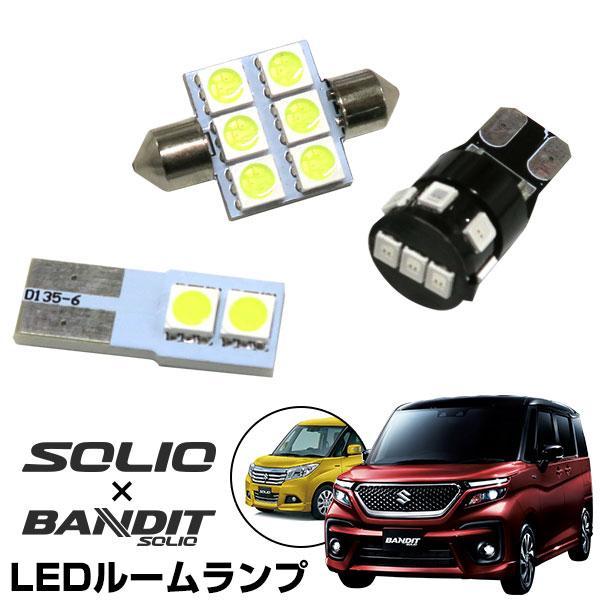 ソリオ ソリオバンディット お手軽LEDセット対応型式:MA37S MA27S MA36S MA26S MA46S対応年式:2015年 9月以降~現行 新型 対応 LEDルームランプ 輸入 MA37S MA46S お手軽LED 捧呈 パーツ 白 送料無料 ドレスアップ 半年保証 車用品 室内灯 LEDライト ハイブリットバンディット カスタム ホワイト カー用品 LED化 ルームライト