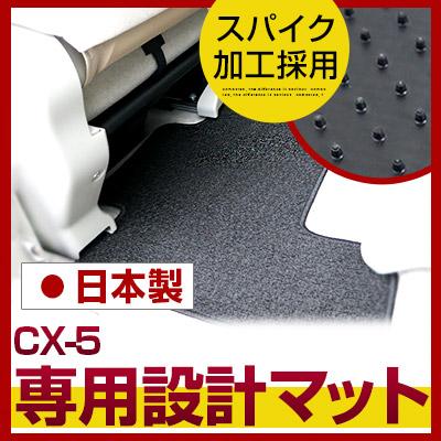 CX-5 フロアマット スタンダードタイプ カーマット 直販 ループ生地 ブラック ベージュ 内装パーツ 内装品 カー用品 車用 専用設計 ピッタリ ふろあまっと 純正風 すべり止め スパイク加工 送料無料