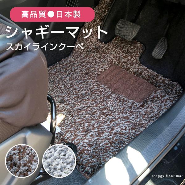 スカイライン クーペ 専用 フロアマット 32 33 34 V35 V36 シャギータイプ カーマット 足マット オシャレマット ラグマット 内装パーツ インテリア 専用設計 ピッタリ ふろあまっと 個性 すべり止め スパイク加工 日本製