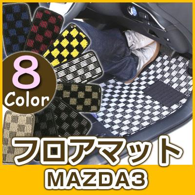 マツダ3 MAZDA3 フロアマット デザインタイプ カーマット 直販 チェック柄 直販 ブラック ブルー レッド イエロー ブラウン 内装パーツ 内装品 カー用品 車用 専用設計 ピッタリ ふろあまっと 純正風 すべり止め オシャレ 送料無料