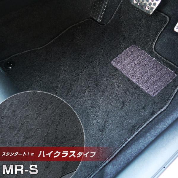 MR-S フロアマット ハイクラスタイプ カーマット ループ生地 ブラック 内装パーツ 内装品 カー用品 車用 専用設計 ピッタリ ふろあまっと 純正風 すべり止め スパイク加工 送料無料