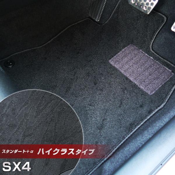 SX4 フロアマット ハイクラスタイプ カーマット ループ生地 ブラック 内装パーツ 内装品 カー用品 車用 専用設計 ピッタリ ふろあまっと 純正風 すべり止め スパイク加工 送料無料