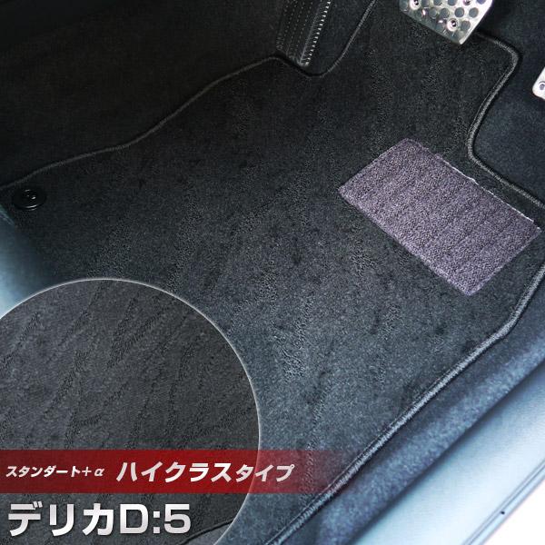 デリカD:5 フロアマット ハイクラスタイプ カーマット ループ生地 ブラック 内装パーツ 内装品 カー用品 車用 専用設計 ピッタリ ふろあまっと 純正風 すべり止め スパイク加工 送料無料