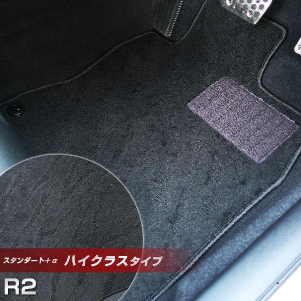 R2 フロアマット ハイクラスタイプ カーマット ループ生地 ブラック 内装パーツ 内装品 カー用品 車用 専用設計 ピッタリ ふろあまっと 純正風 すべり止め スパイク加工 送料無料