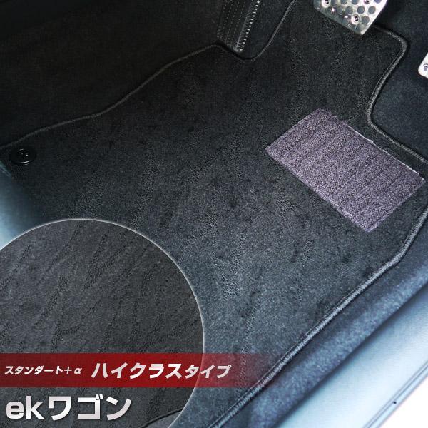 ekクロス ekワゴン フロアマット ハイクラスタイプ カーマット ループ生地 ブラック 内装パーツ 内装品 カー用品 車用 専用設計 ピッタリ ふろあまっと 純正風 すべり止め スパイク加工 送料無料