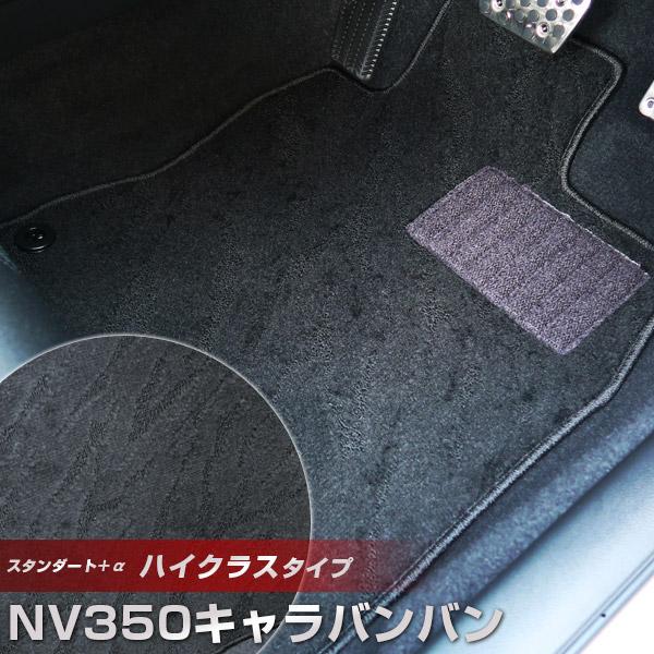 NV350キャラバン バン フロアマット ハイクラスタイプ カーマット ループ生地 ブラック 内装パーツ 内装品 カー用品 車用 専用設計 ピッタリ ふろあまっと 純正風 すべり止め スパイク加工 送料無料