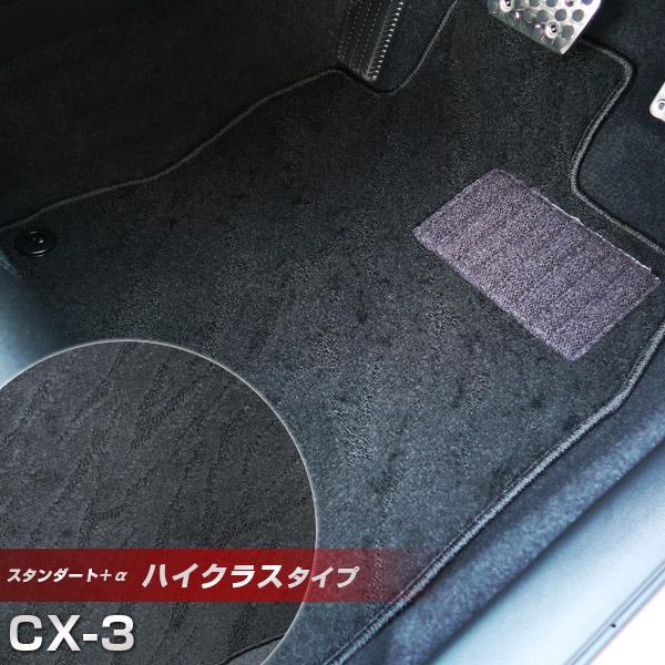CX-3 フロアマット ハイクラスタイプ カーマット ループ生地 ブラック 内装パーツ 内装品 カー用品 車用 専用設計 ピッタリ ふろあまっと 純正風 すべり止め スパイク加工 送料無料