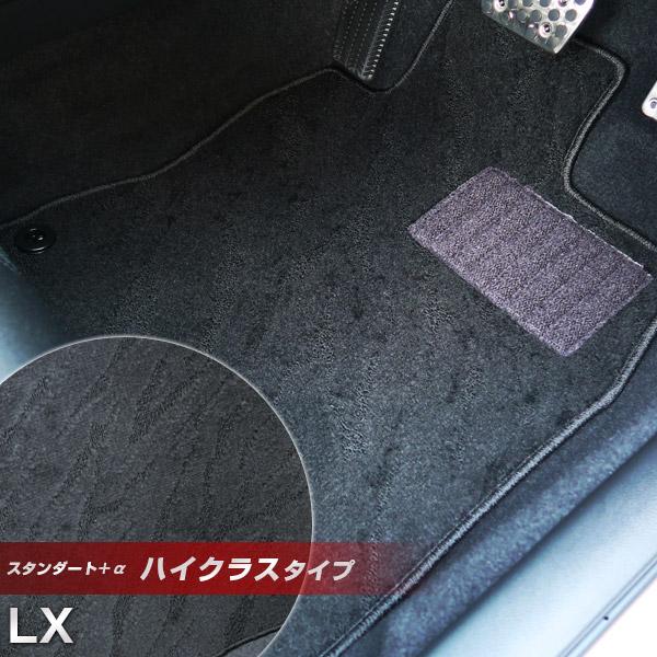 LX フロアマット ハイクラスタイプ カーマット ループ生地 ブラック 内装パーツ 内装品 カー用品 車用 専用設計 ピッタリ ふろあまっと 純正風 すべり止め スパイク加工 送料無料