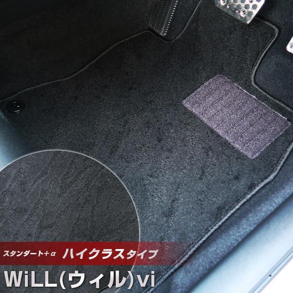 WiLL(ウィル)vi フロアマット ハイクラスタイプ カーマット ループ生地 ブラック 内装パーツ 内装品 カー用品 車用 専用設計 ピッタリ ふろあまっと 純正風 すべり止め スパイク加工 送料無料
