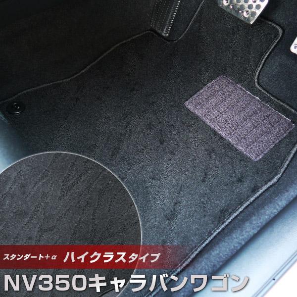 NV350キャラバン ワゴン フロアマット ハイクラスタイプ カーマット ループ生地 ブラック 内装パーツ 内装品 カー用品 車用 専用設計 ピッタリ ふろあまっと 純正風 すべり止め スパイク加工 送料無料