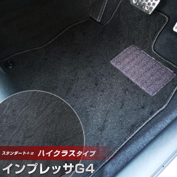 インプレッサG4 フロアマット ハイクラスタイプ カーマット ループ生地 ブラック 内装パーツ 内装品 カー用品 車用 専用設計 ピッタリ ふろあまっと 純正風 すべり止め スパイク加工 送料無料