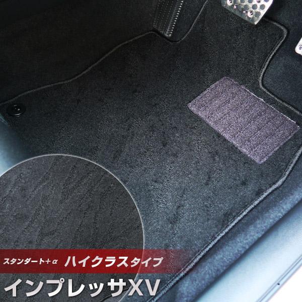 インプレッサXV フロアマット ハイクラスタイプ カーマット ループ生地 ブラック 内装パーツ 内装品 カー用品 車用 専用設計 ピッタリ ふろあまっと 純正風 すべり止め スパイク加工 送料無料