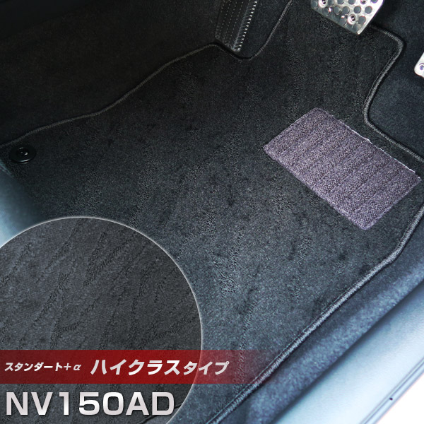 NV150 AD フロアマット ハイクラスタイプ カーマット ループ生地 ブラック 内装パーツ 内装品 カー用品 車用 専用設計 ピッタリ ふろあまっと 純正風 すべり止め スパイク加工 送料無料