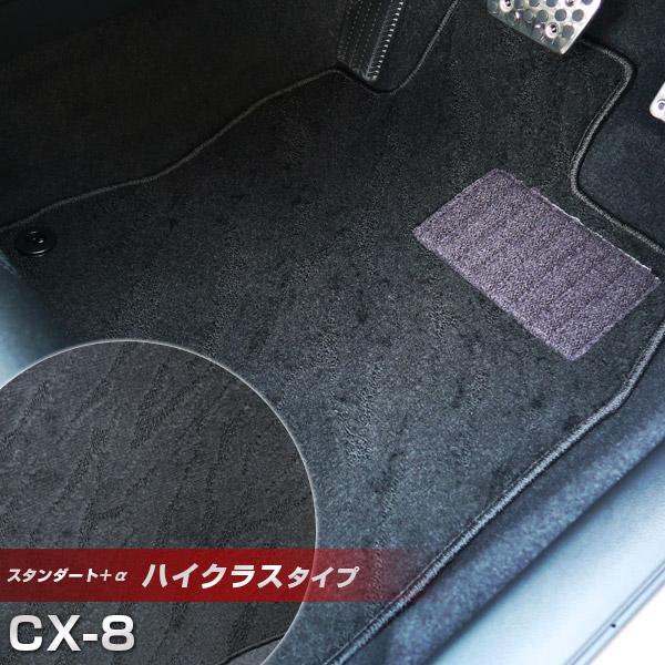 CX-8 CX8 フロアマット ハイクラスタイプ カーマット ループ生地 ブラック 内装パーツ 内装品 カー用品 車用 専用設計 ピッタリ ふろあまっと 純正風 すべり止め スパイク加工 送料無料