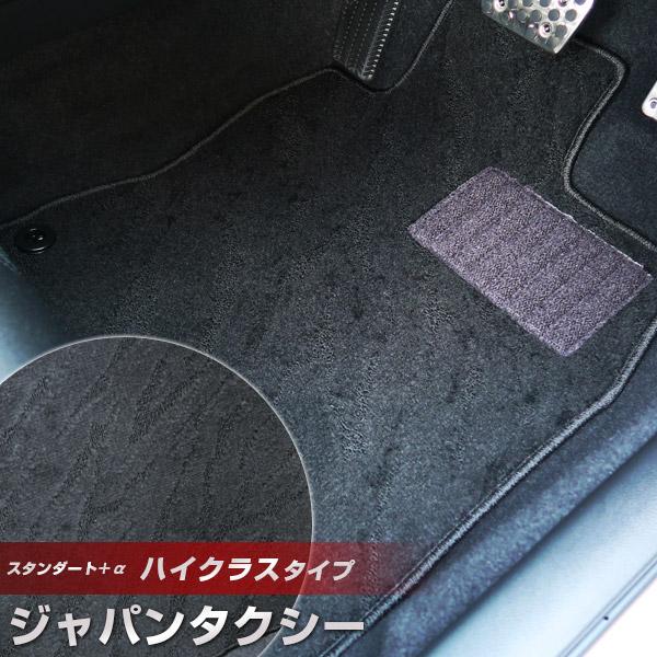 ジャパンタクシー JPNTAXI フロアマット ハイクラスタイプ カーマット ループ生地 ブラック 内装パーツ 内装品 カー用品 車用 専用設計 ピッタリ ふろあまっと 純正風 すべり止め スパイク加工 送料無料