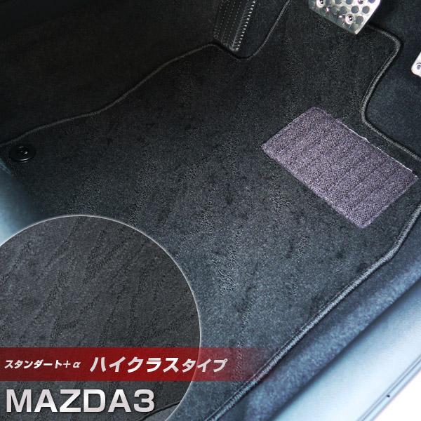 MAZDA3 マツダ3 フロアマット ハイクラスタイプ カーマット ループ生地 ブラック 内装パーツ 内装品 カー用品 車用 専用設計 ピッタリ ふろあまっと 純正風 すべり止め スパイク加工 送料無料