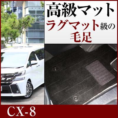 CX-8 CX8 フロアマット プレミアムタイプ カーマット 直販 高級タイプ ブラック ベージュ 内装パーツ 内装品 カー用品 車用 専用設計 ピッタリ フロアマット 純正風 絨毯 ラグマット ラグジュアリー ふわふわ 送料無料