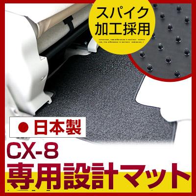 CX-8 CX8 フロアマット スタンダードタイプ カーマット 直販 ループ生地 ブラック ベージュ 内装パーツ 内装品 カー用品 車用 専用設計 ピッタリ ふろあまっと 純正風 すべり止め スパイク加工 送料無料