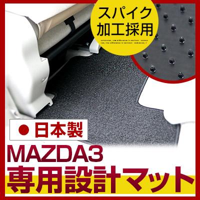 MAZDA3 マツダ3 フロアマット スタンダードタイプ カーマット 直販 ループ生地 ブラック ベージュ 内装パーツ 内装品 カー用品 車用 専用設計 ピッタリ ふろあまっと 純正風 すべり止め スパイク加工 送料無料