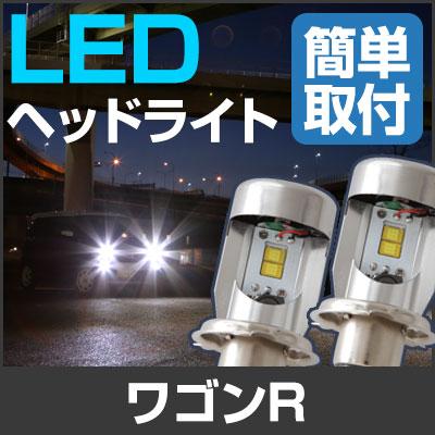 ワゴンR WAGONR ワゴンアール LED ヘッドライト H4 簡単取付 LEDヘッドライト 2個セット LEDバルブ 純正交換 交換球 取替えバルブ 交換バルブ 簡単取付け カーパーツ カスタム コンバージョンキット あす楽 glafit グラフィット ぐらふぃっと 送料無料