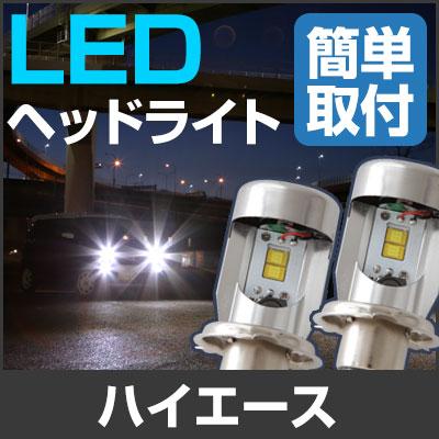 ハイエース hiace はいえーす LED ヘッドライト H4 簡単取付 LEDヘッドライト 2個セット LEDバルブ 純正交換 交換球 取替えバルブ 交換バルブ 簡単取付け カーパーツ カスタム コンバージョンキット あす楽 glafit グラフィット ぐらふぃっと 送料無料