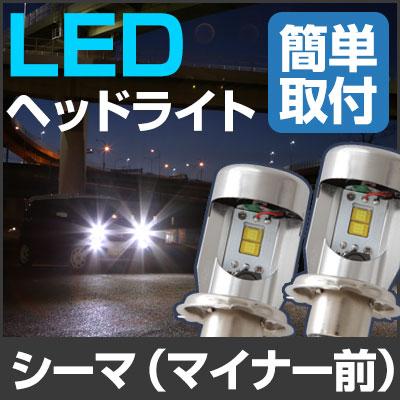 シーマ(マイナー前) LED ヘッドライト H4 簡単取付 LEDヘッドライト 2個セット LEDバルブ 純正交換 交換球 取替えバルブ 交換バルブ 簡単取付け カーパーツ カスタム コンバージョンキット あす楽 glafit グラフィット ぐらふぃっと 送料無料
