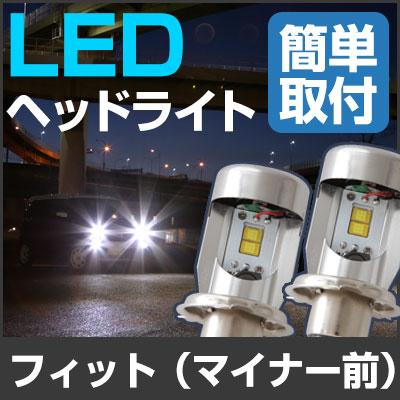 フィット fit ふぃっと (マイナー前) LED ヘッドライト H4 簡単取付 LEDヘッドライト 2個セット LEDバルブ 純正交換 交換球 取替えバルブ 交換バルブ 簡単取付け カーパーツ カスタム コンバージョンキット あす楽 glafit グラフィット ぐらふぃっと 送料無料