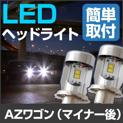 AZワゴン AZWAGON (マイナー後) LED ヘッドライト H4 簡単取付 LEDヘッドライト 2個セット LEDバルブ 純正交換 交換球 取替えバルブ 交換バルブ 簡単取付け カーパーツ カスタム コンバージョンキット あす楽 glafit グラフィット ぐらふぃっと 送料無料