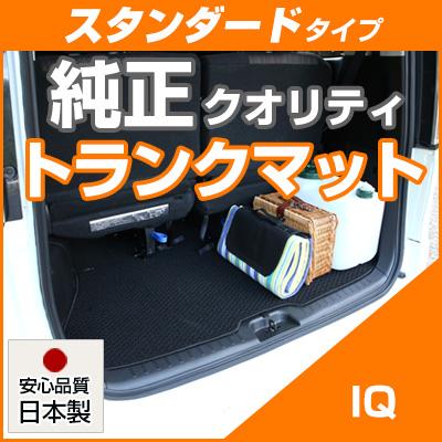 IQ  トランクマット 純正互換 内装パーツ トランクフロアマット カーマット ラゲッジマット 荷室 トランクスペース ラゲッジスペース 汚れ防止 ループ生地 黒 ブラック ベージュ 室内アイテム カーアイテム 内装パーツ マット 送料無料