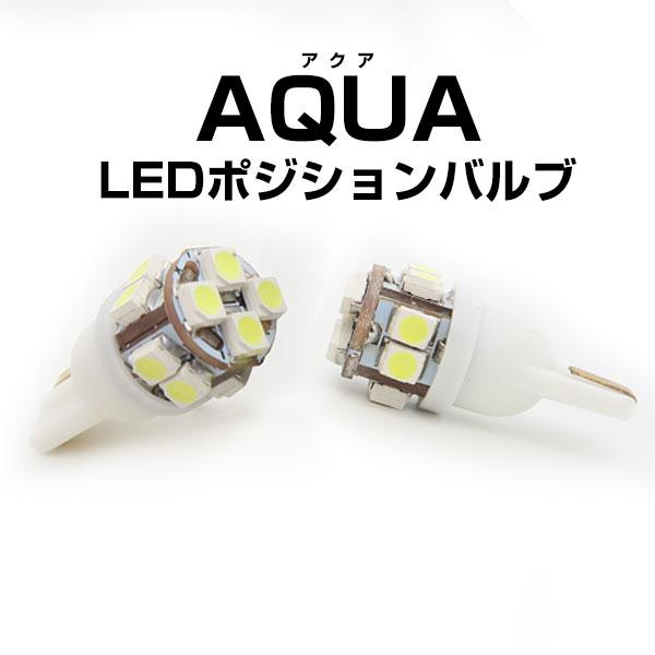 アクア ポジション球適合型式:JB64W 特売 送料無料 ポジション球 ポジションランプ AQUA NHP10 nhp10 T10 激安LEDライトT10簡単取付ホワイト白ドレスアップ対応自動車用パーツポジションライト送料無料 OUTLET SALE スモール球 ウエッジ球 LED カスタム 車幅灯 ウェッジ球 スモールランプ