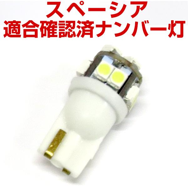 スペーシア ナンバー灯適合型式:MK53S【送料無料】 スペーシア ナンバー灯 MK53S ライセンスランプ T10 LED ウェッジ球 ウエッジ球 激安LEDライトT10簡単取付ホワイト白ドレスアップ対応自動車用パーツポジションライト送料無料