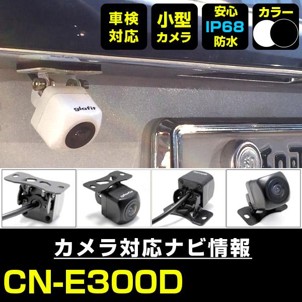 CN-E300D 対応 バックカメラ 外部突起物規制対応 パナソニック フロントカメラ ガイドライン外装パーツ サイドカメラ フロントビュー サイドビュー バックモニター あす楽【送料無料】 【保証期間6ヶ月】 glafit