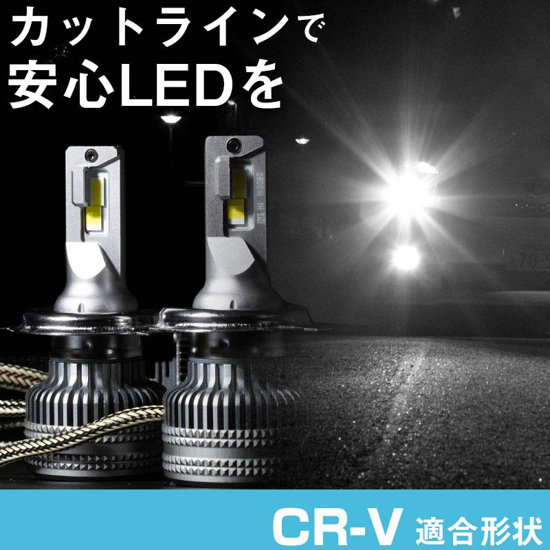 CR-V CRV LEDバルブ LEDライト LEDフォグ フォグランプ LED RD1 2 ロービーム ハイビーム led ヘッドライト 6000k ホワイト 【あす楽】