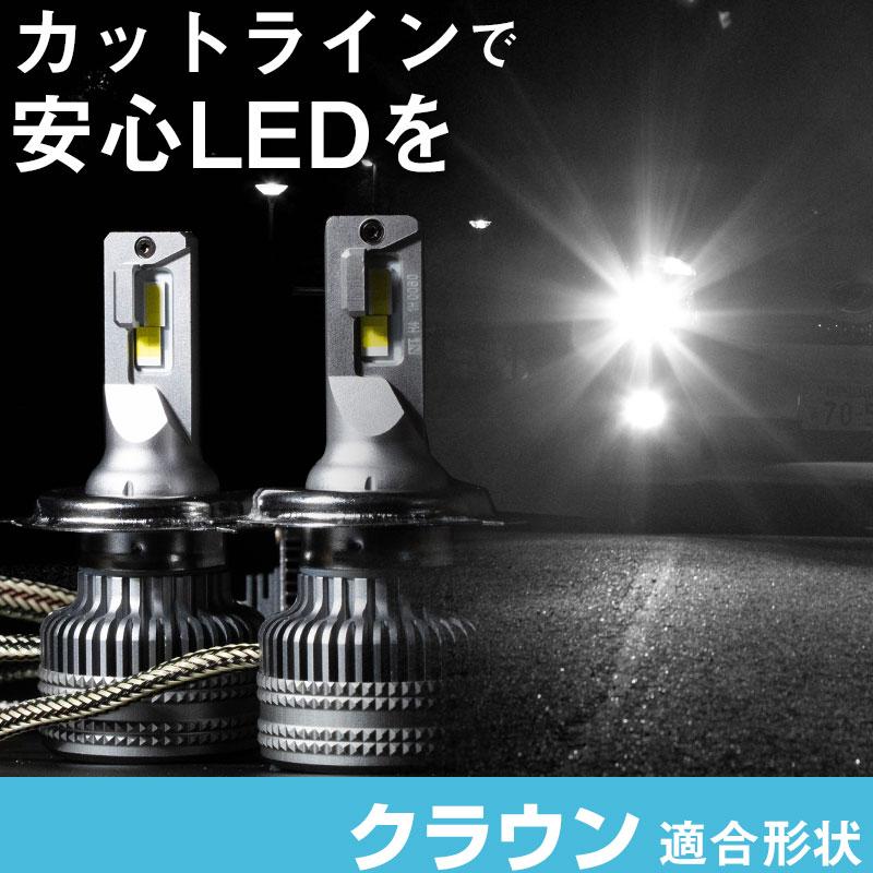 クラウン LEDバルブ LEDライト LEDフォグ フォグランプ LED S151 JZS15系 ロービーム ハイビーム led ヘッドライト 6000k ホワイト 【あす楽】