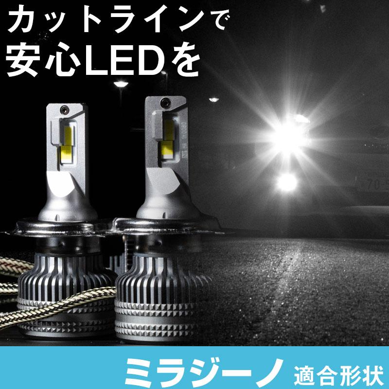 ミラジーノ LEDバルブ LEDライト LEDフォグ フォグランプ LED L70# 71#系 L650 660S ロービーム ハイビーム led ヘッドライト 6000k ホワイト 【あす楽】