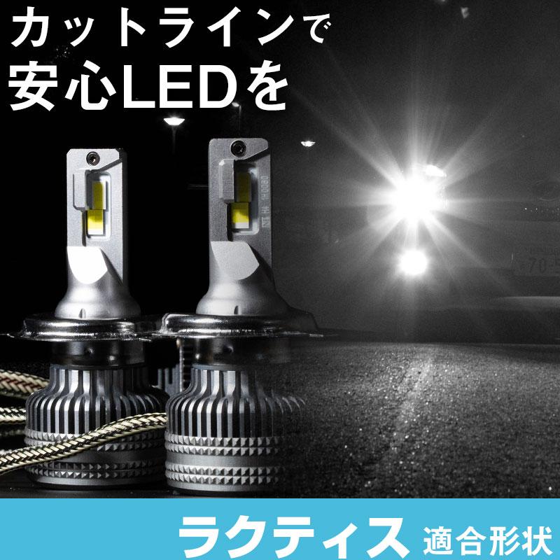 ラクティス LEDバルブ LEDライト LEDフォグ フォグランプ LED NCP SCP10#系 ロービーム ハイビーム led ヘッドライト 6000k ホワイト 【あす楽】