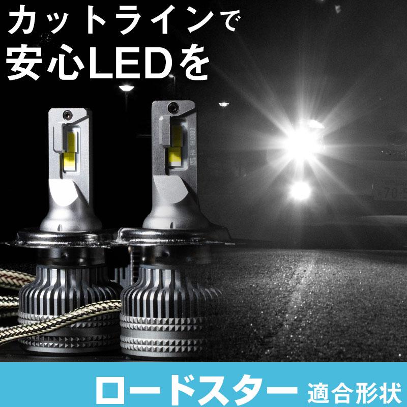 ロードスター LEDバルブ LEDライト LEDフォグ フォグランプ LED NB系 ロービーム ハイビーム led ヘッドライト 6000k ホワイト 【あす楽】