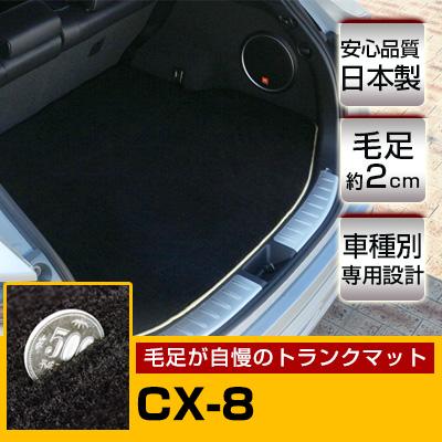 CX-8 CX8 トランクマット 内装パーツ トランクフロアマット カーマット ラゲッジマット 荷室 トランクスペース ラゲッジスペース 汚れ防止 ラグ生地 黒 ブラック ベージュ 室内アイテム カーアイテム 内装パーツ マット 高級 ラグマット 絨毯 ふわふわ 土禁 土足禁止