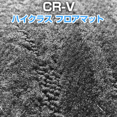 CR-V フロアマット ハイクラスタイプ カーマット ループ生地 ブラック 内装パーツ 内装品 カー用品 車用 専用設計 ピッタリ ふろあまっと 純正風 すべり止め スパイク加工 送料無料