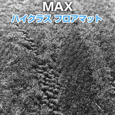 MAX フロアマット ハイクラスタイプ カーマット ループ生地 ブラック 内装パーツ 内装品 カー用品 車用 専用設計 ピッタリ ふろあまっと 純正風 すべり止め スパイク加工 送料無料