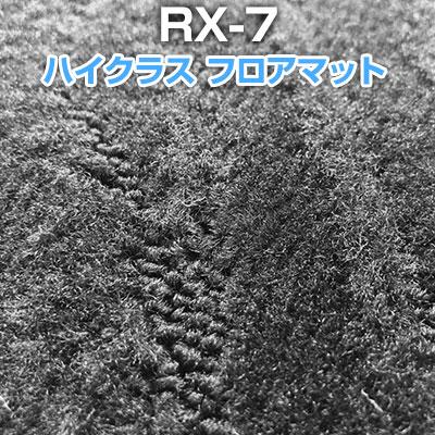 RX-7 フロアマット ハイクラスタイプ カーマット ループ生地 ブラック 内装パーツ 内装品 カー用品 車用 専用設計 ピッタリ ふろあまっと 純正風 すべり止め スパイク加工 送料無料