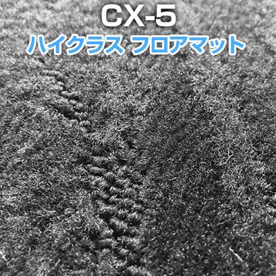 CX-5 フロアマット ハイクラスタイプ カーマット ループ生地 ブラック 内装パーツ 内装品 カー用品 車用 専用設計 ピッタリ ふろあまっと 純正風 すべり止め スパイク加工 送料無料