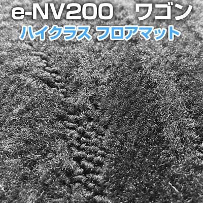 e-NV200 ワゴン フロアマット ハイクラスタイプ カーマット ループ生地 ブラック 内装パーツ 内装品 カー用品 車用 専用設計 ピッタリ ふろあまっと 純正風 すべり止め スパイク加工 送料無料