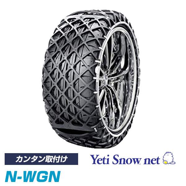 N-WGN NWGN nwgn n-wgn タイヤチェーン 非金属 スノーチェーン 雪道 アイスバーン 車 スリップ 凍結路 積雪路 雪 スタッドレス ジャッキ不要 簡単 スノーソックス タイヤ ラバーネット イエティスノーネット WDシリーズ 正規品