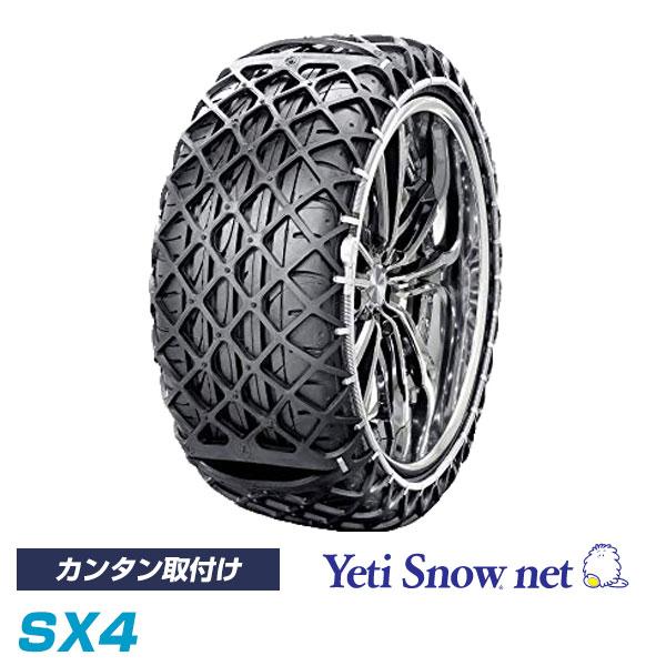 SX4 タイヤチェーン 非金属 スノーチェーン 雪道 アイスバーン 車 スリップ 凍結路 積雪路 雪 スタッドレス ジャッキ不要 簡単 スノーソックス タイヤ ラバーネット イエティスノーネット WDシリーズ 正規品
